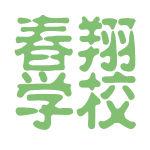 春翔学校logo