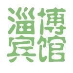 淄博宾馆logo