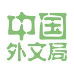中国外文局logo