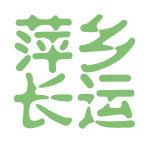 萍乡长运logo