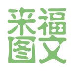 来福图文logo
