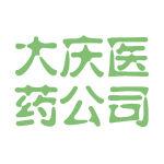 大庆医药公司logo