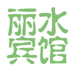麗水賓館logo
