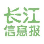 长江信息报logo