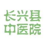 长兴县中医院logo