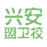 兴安盟卫校logo