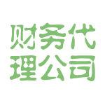 财务代理公司logo