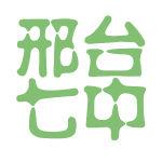 邢台七中logo