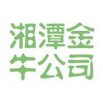 湘潭金牛公司logo