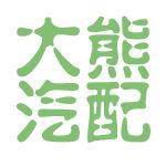 大熊汽配logo
