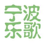 宁波乐歌logo