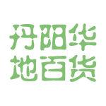 丹阳华地百货logo