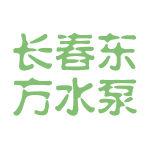 长春东方水泵logo