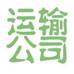 运输公司logo