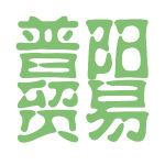 普阳贸易logo