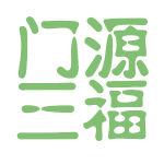 门源三福logo