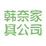 韩奈家具公司logo