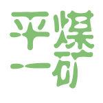 平煤一矿logo