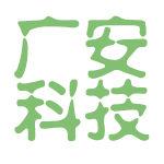 广安科技logo