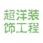 超洋装饰工程logo