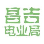 昌吉电业局logo
