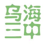 乌海三中logo