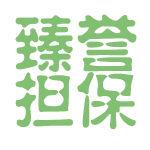 臻誉担保logo