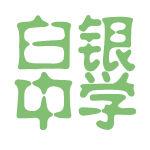 白银中学logo
