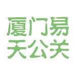 厦门易天公关logo