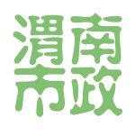 渭南市政logo