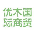 优木国际商贸logo