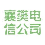 襄樊电信公司logo