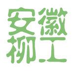 安徽柳工logo