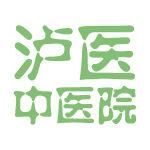 泸医中医院logo