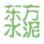 东方水泥logo