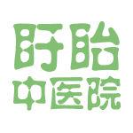 盱眙中医院logo