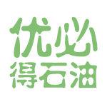 优必得石油logo