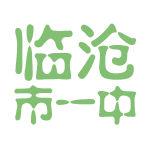临沧市一中logo