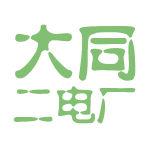 大同二电厂logo