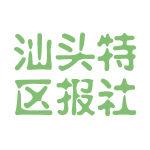 汕头特区报社logo