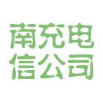 南充电信公司logo