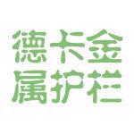 德卡金属护栏logo