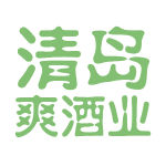清岛爽酒业logo