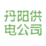 丹阳供电公司logo