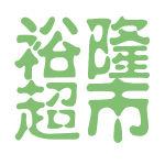 裕隆超市logo