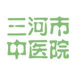 三河市中医院logo