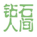 钻石人间logo