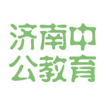 济南中公教育logo