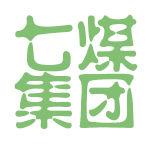 七煤集团logo