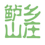 鲈乡山庄logo